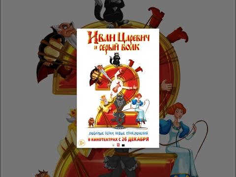 Смотреть онлайн и серый волк мультфильм иван царевич и серый волк 2