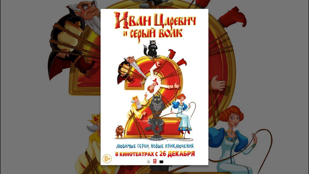 Иван царевич и серый волк мультфильм волк картинка
