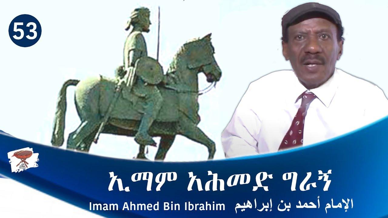 Negarit 53, Imam Ahmed Gragn - ኢማም ኣሕመድ ግራኝ