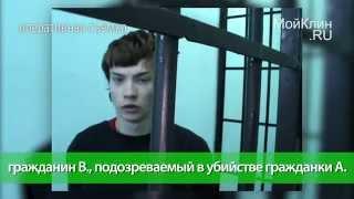 Допрос подозреваемого в убийстве жительницы Высоковск