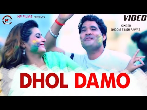 Dhol Damo || Latest Garhwali Video Song || NP Films || Singer: Dhoom Singh Rawat