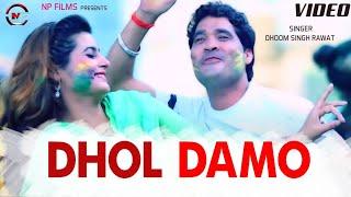 Dhol Damo || Latest Garhwali Song || NP Films || Singer: Dhoom Singh Rawat