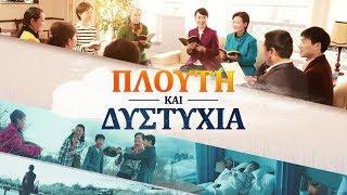 Χριστιανική Οικογενειακή ταινία «Πλούτη και Δυστυχία» Μπορούν τα χρήματα να αγοράσουν την ευτυχία;