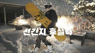 스키장에서 실패 없는 보드복 추천 가이드