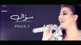 هايدي موسي - سؤال | Haidy Moussa - so2al