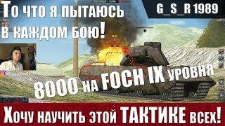 WoT Blitz - Должен знать весь сервер.Лучшая тактика в танках - World of Tanks Blitz (WoTB)
