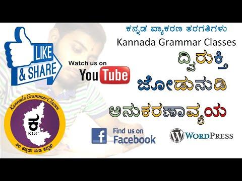 Kannada Grammar Classes KGCX-007-1 of 1