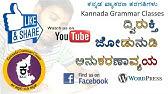 kannada grammar Introduction - YouTube