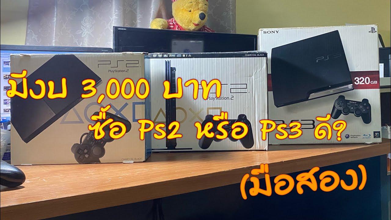 งบ 3000 ซื้อ Ps2 หรือ Ps3 ดี? (มือสอง)