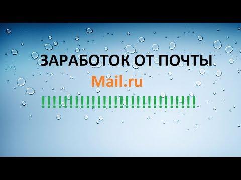 #BABLO Заработок от @mail Ru