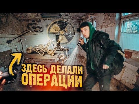 Побег от охраны / Операционная в Припяти / Новая Квартира в Чернобыле