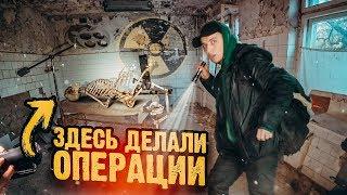 Download Побег от охраны / Операционная в Припяти / Новая Квартира в Чернобыле Mp3 and Videos