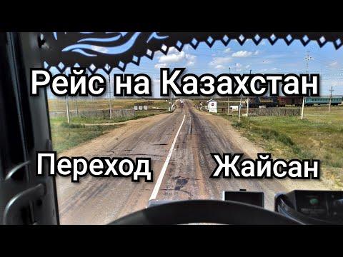 "Рейс на Казахстан.  ""Переход Жайсан"""