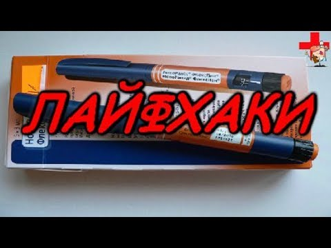 Лайфхаки с одноразовой инсулиновой шприц-ручкой.