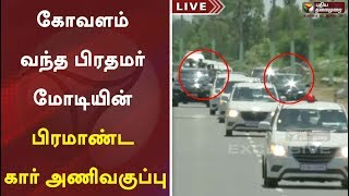 கோவளம் வந்த பிரதமர் மோடியின் பிரமாண்ட கார் அணிவகுப்பு   Modi Convoy    PM Modi   Xi Jinping