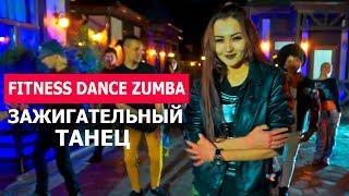 Современный зажигательный танец Zumba. Fitness dance zumba