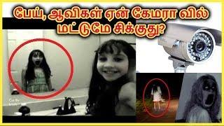 பேய், ஆவிகள் ஏன் கேமரா வில் மட்டுமே சிக்குது? |Ghost caught on camera| Tamil Tech & Mystery