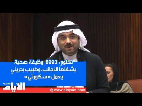 سلوم، 8993 وظيفة صحية يشغلها الا?جانب، وطبيب بحريني يعمل «سكورتي»  - نشر قبل 3 ساعة