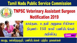 TNPSC Veterinary Assistant Surgeon Notification 2019 || Veterinary Assistant Surgeon Tamilnadu
