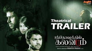Santhoshathil Kalavaram | Theatrical Trailer | Niranth, Rudra Aura | Sivanag | Kranthi Prasad