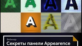 Панель Appearance в Adobe Illustrator урок, вебинар, лекция для skillsup