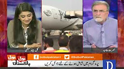 Bol Bol Pakistan | 2nd November 2017 | DAWN News
