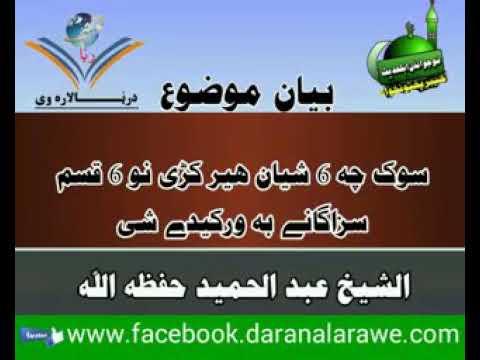 Sheikh Abdul hameed 6 kisma sazagani (pashto bayan) - YouTube