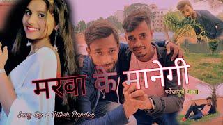 Marva ke manegi   मरवा के मानेगी   #Video - #Ritesh Pandey   New Bhojpuri Hit Video Songs 2020 screenshot 5