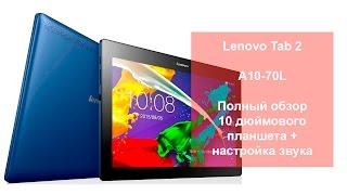 Lenovo Tab 2 A10-70L - полный обзор и настройка звука!