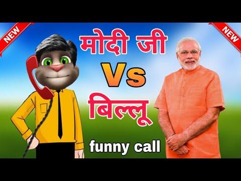 Download नरेन्द्र मोदी & बिल्लू कॉमेडी   Modi ji vs billu funny call comedy   Narendra modi vs talking tom