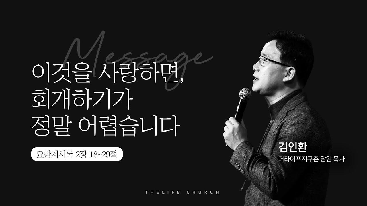 [2021.01.24] The life 지구촌교회 주일 온라인예배