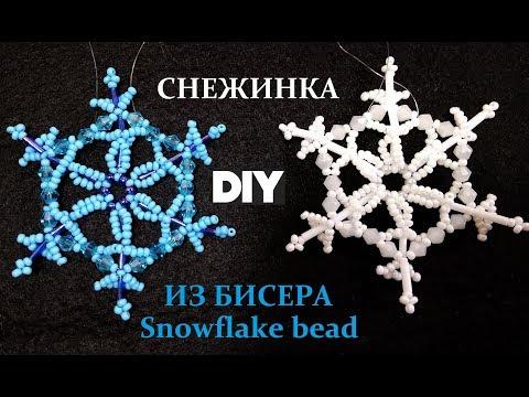 Снежинки из бисера для начинающих мастер класс с пошаговым фото