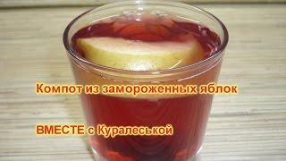 Компот из замороженных ЯБЛОК и ягод.The juice of frozen APPLES and berries