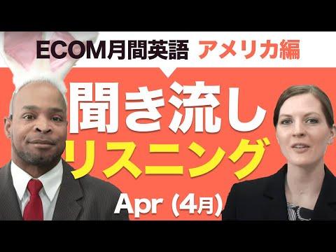 Ecom月刊英語:聞き流しリスニング教材4月号(アメリカ編)