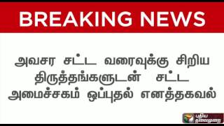 BREAKING NEWS : Central Law ministry decided to give approval for the ordinance on Jallikattu