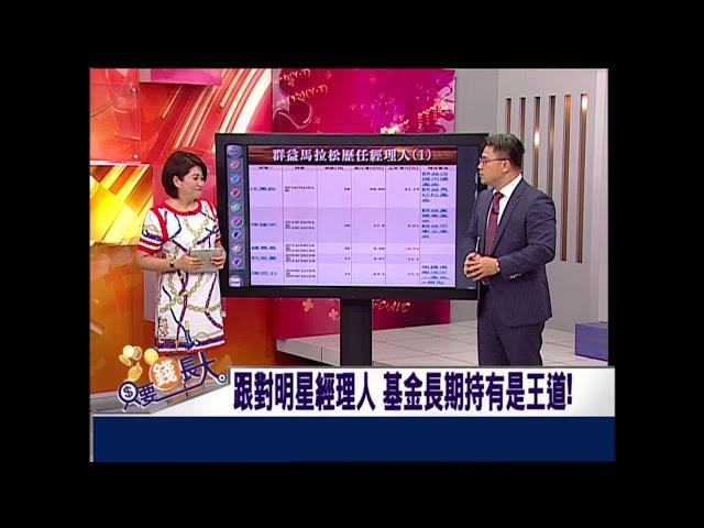 【只要錢長大-非凡商業台鄭明娟主持】  20180526part.2(羅際夫×謝晨彥)