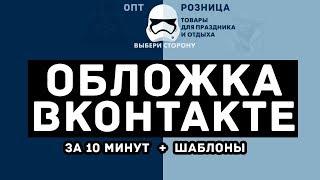 Как сделать обложку для группы Вконтакте (шаблон, урок по оформлению).