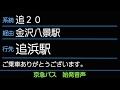 京急バス追20系統追浜駅行 始発音声 の動画、YouTube動画。