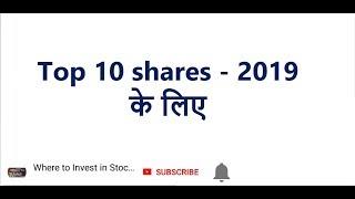 Top 10 shares - 2019 के लिए