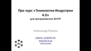 Про курс «Технологии Индустрии 4.0» для программистов АСУТП