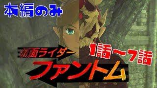 【総集編】仮面ライダーファントム 1話~7話 The Legend of Zelda: Breath of the Wild