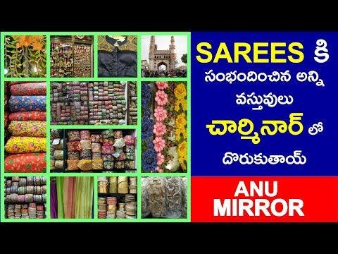 చార్మినార్ Rs50 Saree Border Collection Charminar Street Shopping Telugu Hyderabad Fashion Haul Vlog