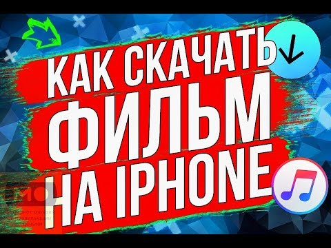 Как легко скачать ФИЛЬМ на IPhone? | Mobileplanet