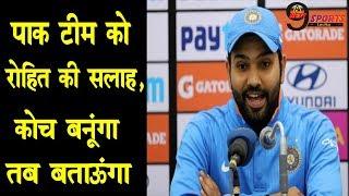 INDvPAK: पाक टीम को रोहित की सलाह, कोच बनूंगा तब बताऊंगा | Rohit Sharma Quips On Pak Batting Order