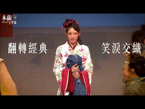 經典原創華文音樂劇《木蘭少女》精華片花