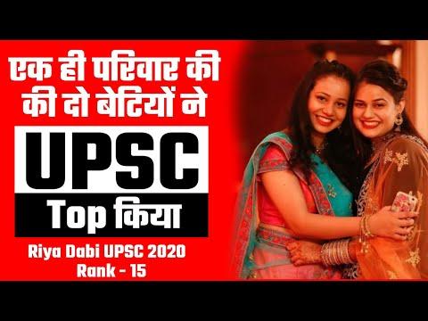 Ria Dabi UPSC Topper Rank 15 || Ria Dabi ||  IAS Topper 2020 || UPSC Result 2020 || Prabhat exam