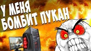 У МЕНЯ БОМБИТ ПУКАН