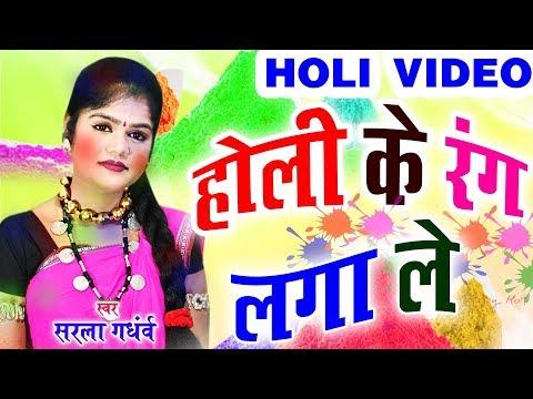 Holi Cg Song-सरला गंधर्व-Chhattisgarhi Geet-Maya Ke Rang Laga Leहोली गीत-Sarla Gandharw-Video HD2018