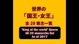 """「国王 ・女王」 世界の全29君主一覧  【2017年現在】 """"King of the world"""" Queen All 29 monarchs list 雑学 トリビア 豆知識"""