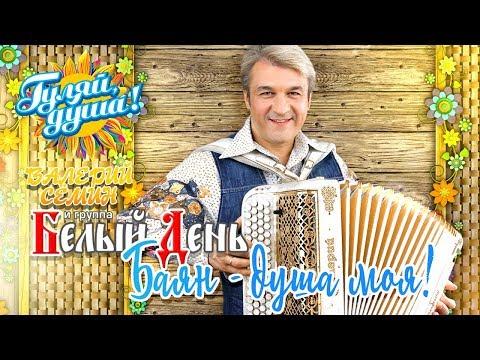 Валерий Сёмин и группа Белый День - Баян - душа моя!